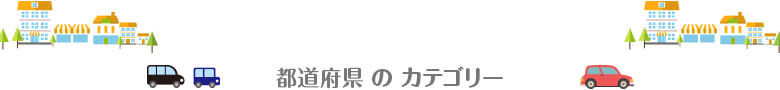 「新潟県」サービスエリア一覧 | サービス FOR TRIP
