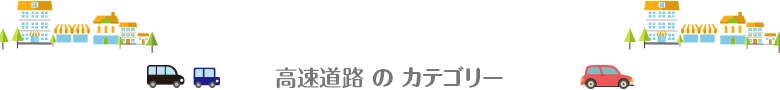 「神戸淡路鳴門自動車道」サービスエリア一覧 | サービス FOR TRIP