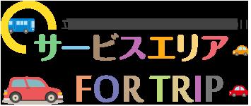 サービス FOR TRIP