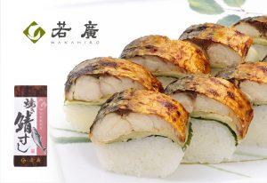 若廣「焼き鯖寿司」
