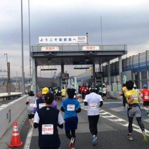 高速道路マラソン