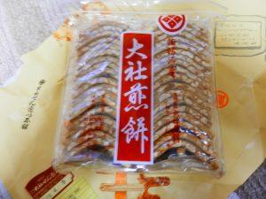 OMIアベニュー ピーナッツ煎餅